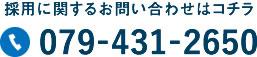 079-431-2650